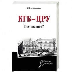 КГБ - ЦРУ. Кто сильнее?