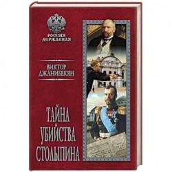 Тайна убийства Столыпина
