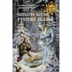 Скрытое бытие русских сказок