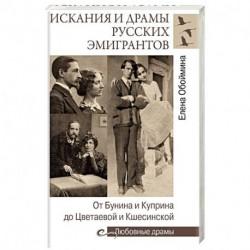 Искания и драмы русских эмигрантов. От Бунина и Куприна до Цветаевой и Кшесинской