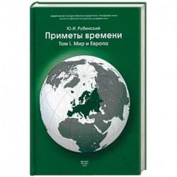 Приметы времени. В 3-х томах. Том 1. Мир и Европа
