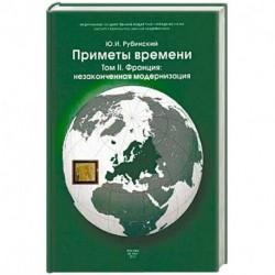 Приметы времени. В 3-х томах. Том 2: Франция: незаконченная модернизация