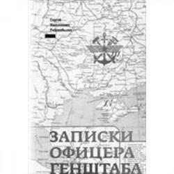 Записки офицера Генштаба