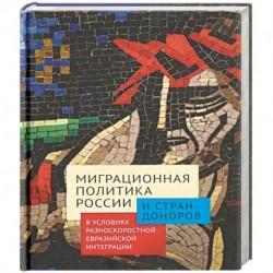 Миграционная политика России и стран-доноров в условиях разноскоростной евразийской интеграции
