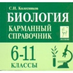 Биология. 6-11 классы. Карманный справочник