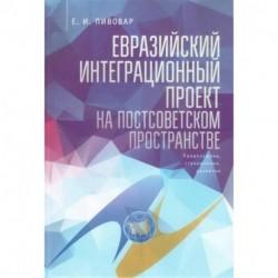 Евразийский интеграционный проект на постсоветском пространстве