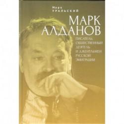 Марк Алданов. Писатель, общественный деятель и джентельмен русской эмиграции