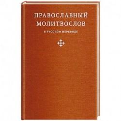 Православный молитвослов в русском переводе