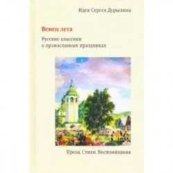Венец лета. Русские классики о православных праздниках