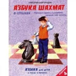 Азбука шахмат в стихах