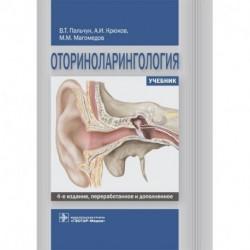 Оториноларингология. Учебник ВУЗ