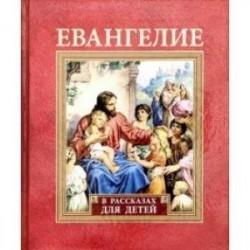 Евангелие в рассказах для детей