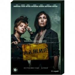 А.Л.Ж.И.Р. (11 серий). DVD