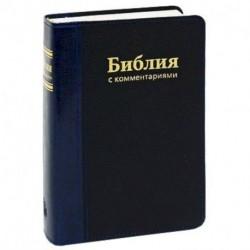 Библия с коментариями