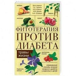 Фитотерапия против диабета. Травы жизни