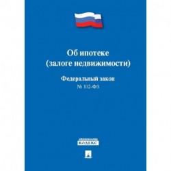 Федеральный закон Российской Федерации 'Об ипотеке (залоге недвижимости)' №102-ФЗ