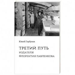 Третий путь издателя Флорентия Павленкова