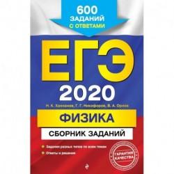 ЕГЭ 2020. Физика. Сборник заданий. 600 заданий с ответами