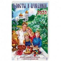 В посты и праздники. Православный календарь с чтением на каждый день на 2020 год