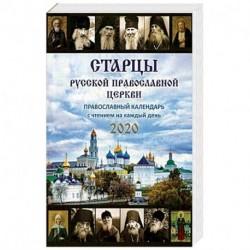 Старцы Русской Православной Церкви. Православный календарь на 2020 год с чтением на каждый день