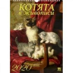 Календарь 2020 'Котята в живописи'