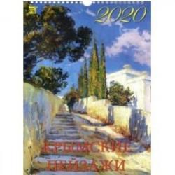 Календарь 2020 'Крымские пейзажи'