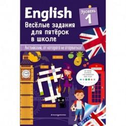English. Веселые задания для пятерок в школе. Уровень 1
