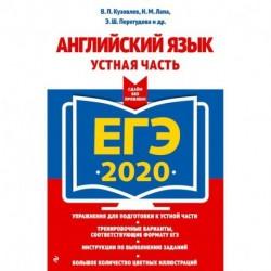 ЕГЭ-2020. Английский язык. Устная часть