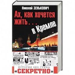 Ах, как хочется жить... в Кремле