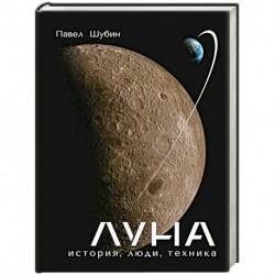 Луна. История, люди, техника