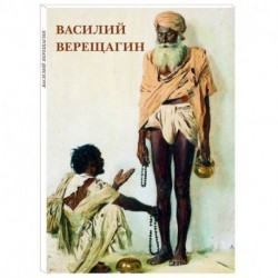 Василий Верещагин. Набор из 12 открыток