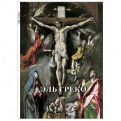 Эль Греко. Набор из 12 открыток