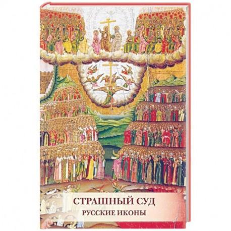 Открытки. Страшный суд. Русские иконы
