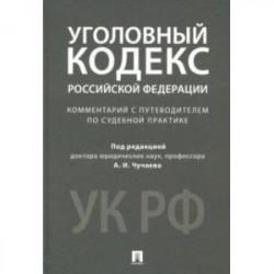 Уголовный кодекс Российской Федерации. Комментарий с путеводителем по судебной практике