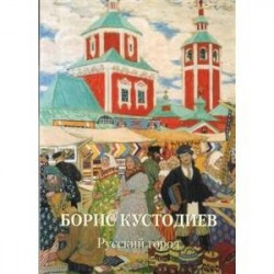 Борис Кустодиев.Русский город