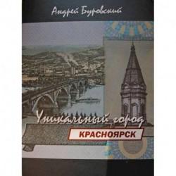 Красноярск-уникальный город