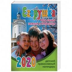 Егорушка. Моя семья земная и Небесная. Детский православный календарь на 2020 год