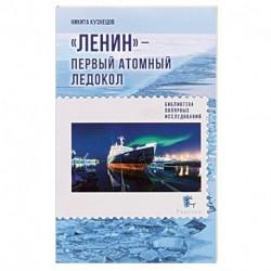 Ленин - первый атомный ледокол