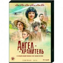 Ангел-хранитель. (16 серий). DVD