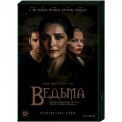 Ведьма. (16 серий). DVD