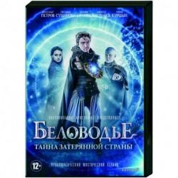Беловодье. Тайна затерянной страны. (12 серий). DVD