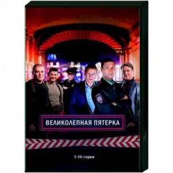 Великолепная пятерка. Том 1. (1-16 серии). DVD