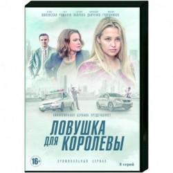 Ловушка для королевы. (8 серий). DVD