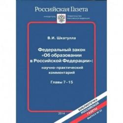 Федеральный закон 'Об образовании в Российской Федерации'. Главы 7-15