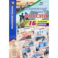 Исторические места России. 16 плакатов (А4) с методическим сопровождением. ФГОС