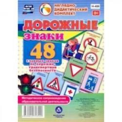 Дорожные знаки. 48 главных знаков по дорожно-транспортной безопасности
