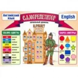 Таблица-плакат. Саморепетитор. Английский язык. Начальный уровень