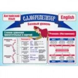 Таблица-плакат. Саморепетитор. Английский язык. Базовый уровень