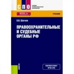 Правоохранительные и судебные органы РФ. Учебник