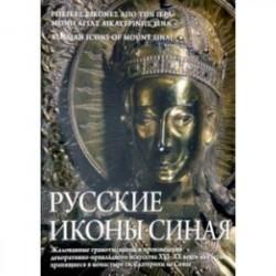 Русские иконы Синая. Жалованные грамоты, иконы и произведения декоративно-прикладного искусства